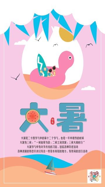 卡通手绘文艺清新粉色大暑文化宣传海报