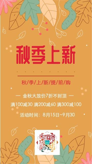 小清新时尚扁平简约秋季上新新品上市优惠打折促销活动宣传推广海报