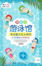清凉夏天婴儿游泳馆水上培训创意