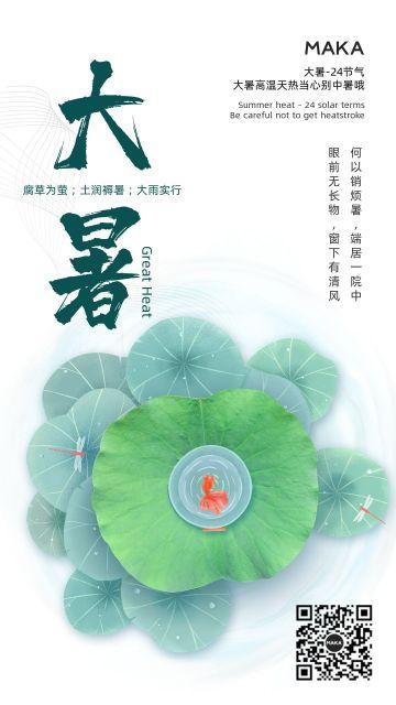 中国传统节气之简约风大暑节气宣传海报设计模板