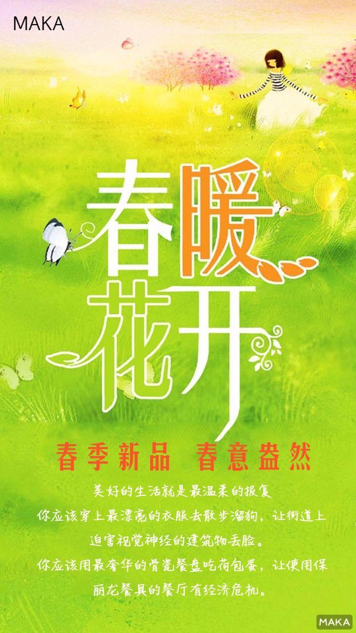 春暖花开文艺海报