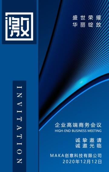 蓝色商务活动展会酒会晚会宴会开业发布会邀请函H5模板