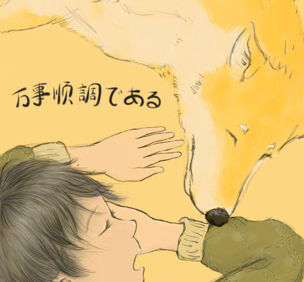 日系少女与可爱柴犬的慵懒日常