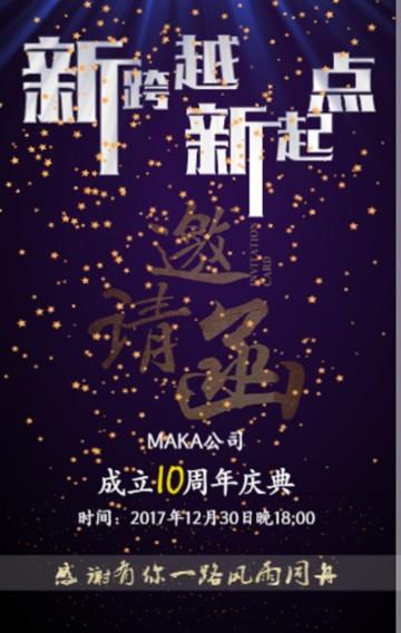 紫色商务企业周年庆典邀请函翻页H5