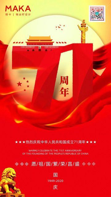 国庆节71周年节日宣传海报