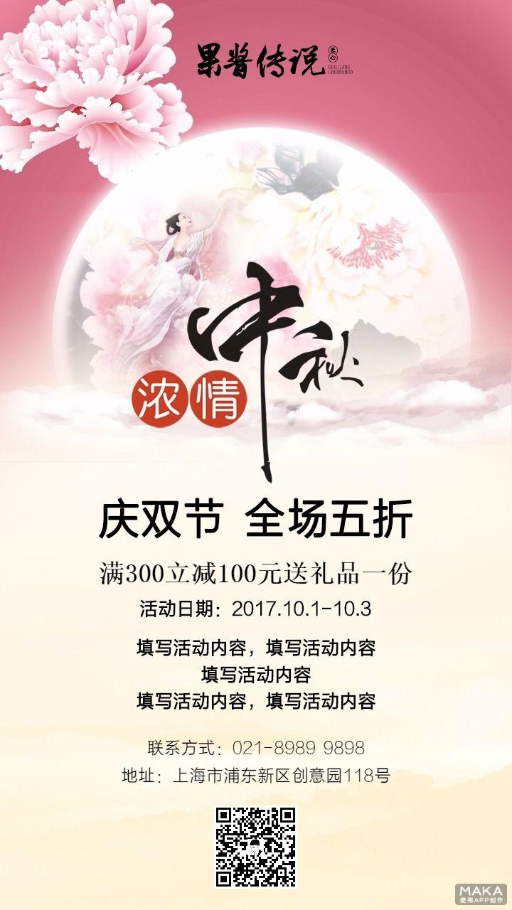 粉色系中秋节公司通用产品活动推广促销海报