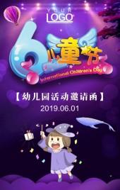 紫色炫彩61六一儿童节幼儿园活动邀请函H5模板