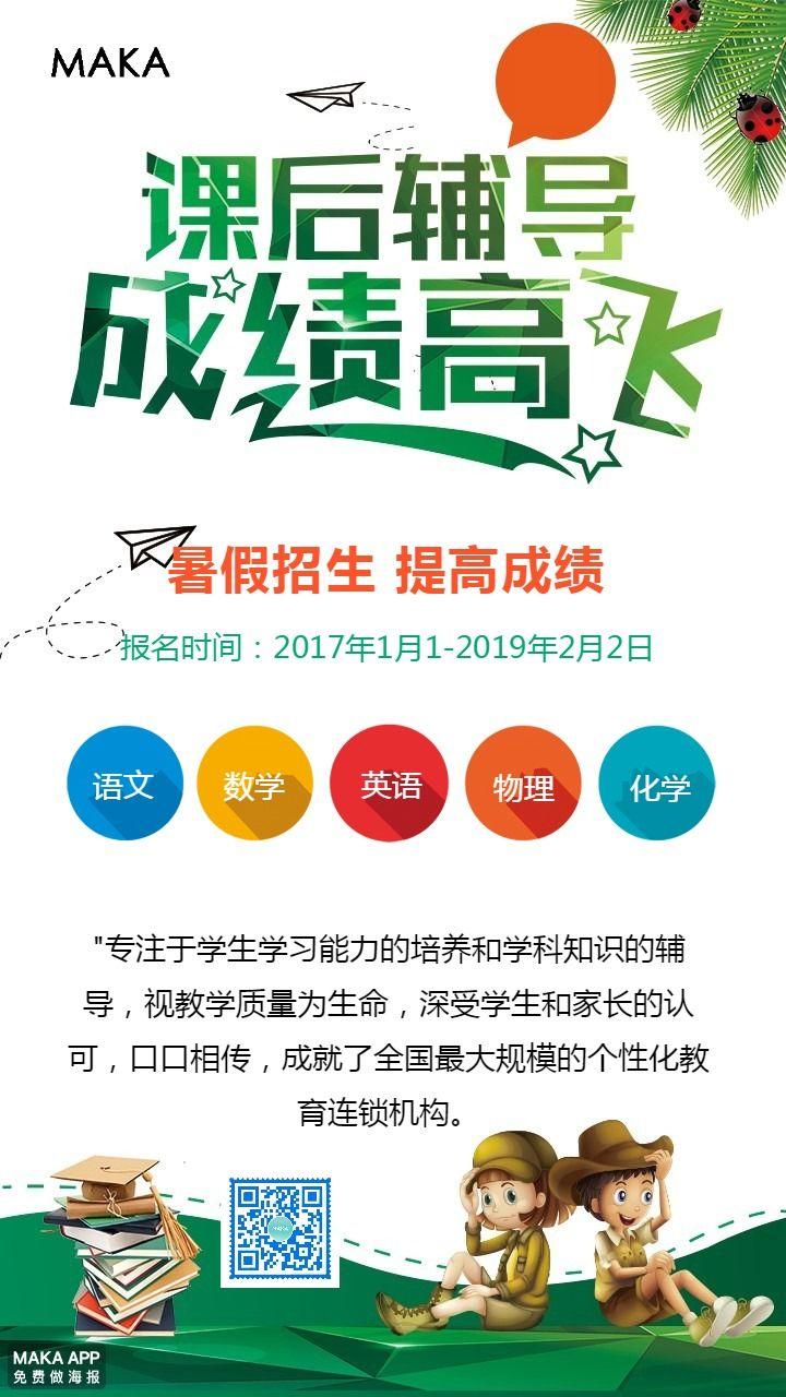 绿色简约辅导班招生宣传手机海报