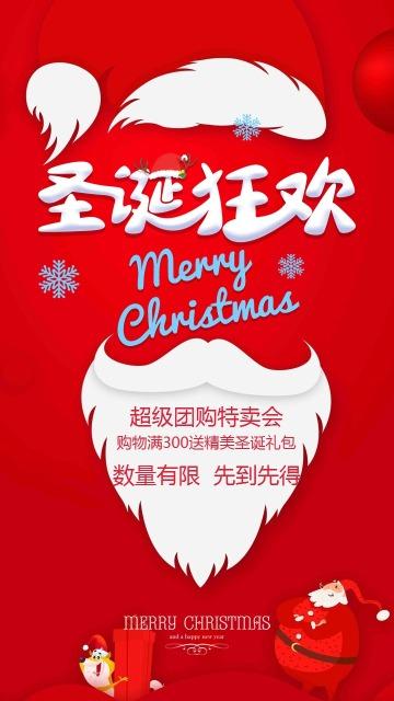 红色卡通圣诞节贺卡节日祝福节日促销