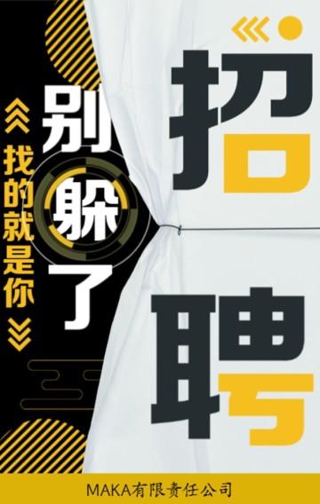 黄黑色扁平化几何企业招聘宣传H5
