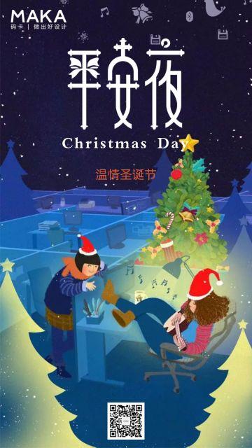 创意卡通手绘圣诞节平安夜祝福海报