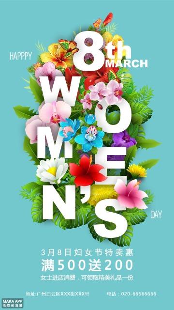 鲜花时尚唯美38妇女节女神节商场促销海报