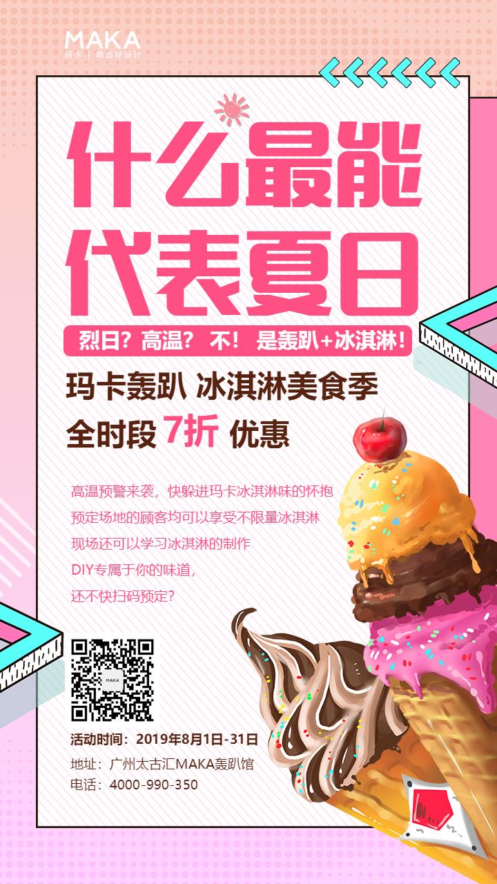 文化娱乐行业清新风格轰趴馆美食甜点主题优惠活动宣传海报