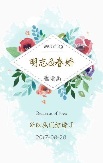 小清新婚礼请柬结婚请帖邀请函喜帖手绘森系