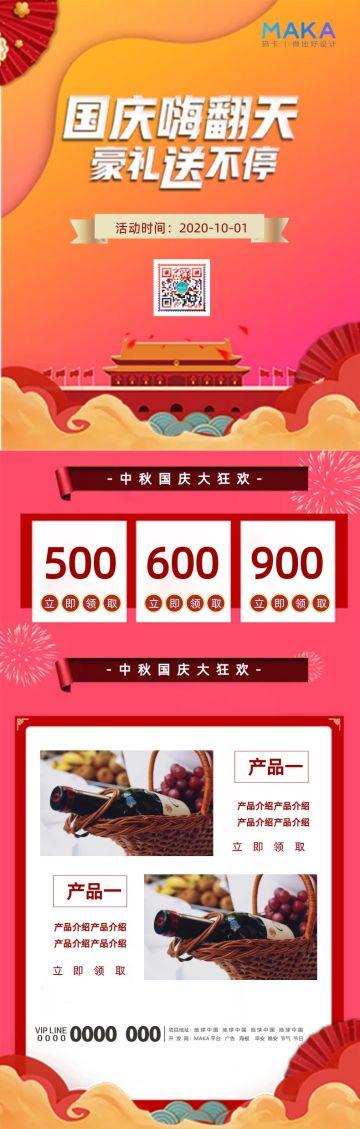 粉色色简约风中秋国庆礼品促销电商详情页