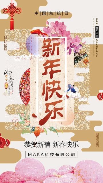 创意中国风春节新年祝福贺卡促销企业宣传