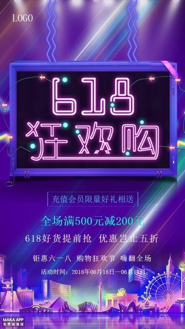炫彩霓虹灯618狂欢购促销海报