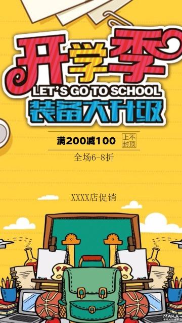 黄色卡通手绘开学季商品大促销海报