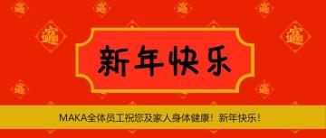 中国风庆祝元旦新年快乐迎新喜庆大气经典怀旧微信公众号封面大图