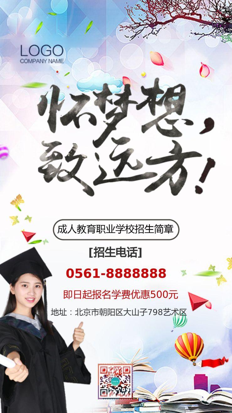 怀梦想成人培训成人教育成人班职业学校招生宣传海报