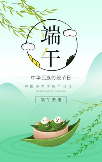 浅绿色小清新端午节习俗节日祝福