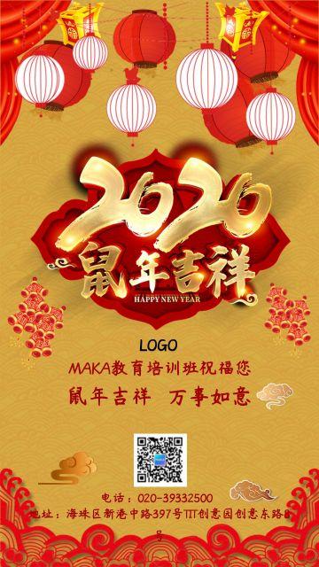 金色中国风古风中小学招生宣传教育培训新春春节除夕祝福海报