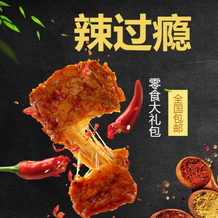 麻辣美食百货零售食品促销简约清新电商商品主图