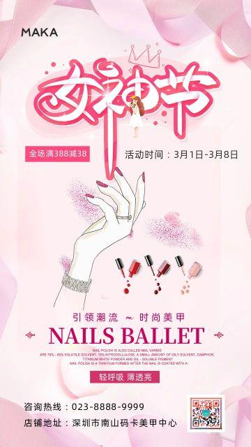 粉色唯美风格女神节美甲促销宣传海报