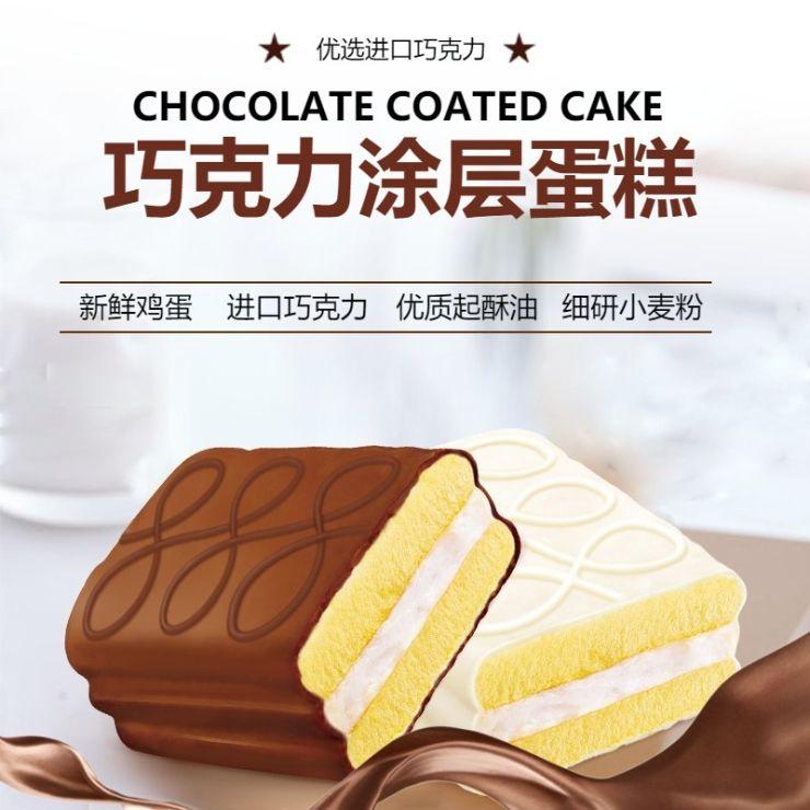 清新简约百货零售休闲美食蛋糕零食促销电商主图