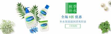 清新简约护肤品电商促销banner