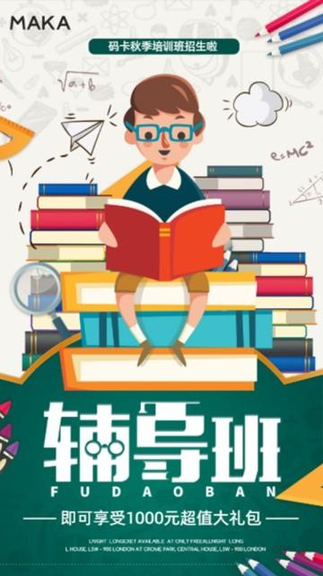 中小学课业辅导班秋季班招生宣传视频