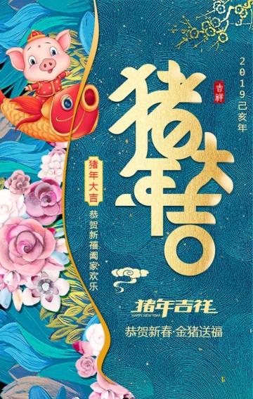 春节新年中国风春节新年祝福新春祝福贺卡公司企业通用新年祝福H5模板