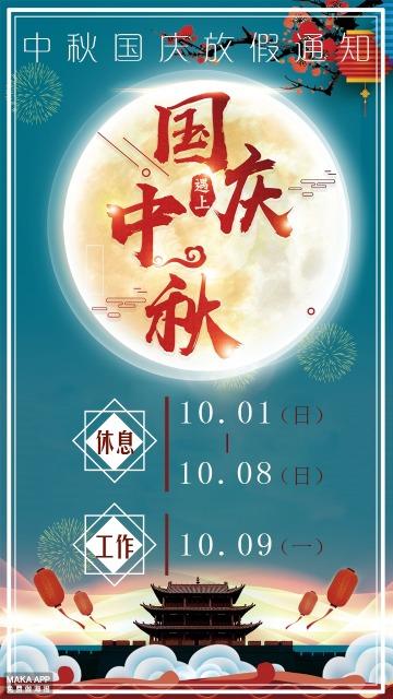 中秋国庆放假通知蓝红简约大气