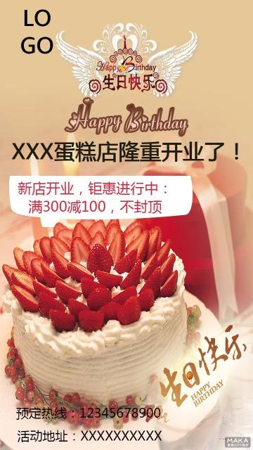 时尚甜美生日蛋糕店宣传通用海报
