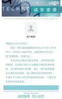 蓝色简约医美邀请函医学学术研讨会邀请函H5