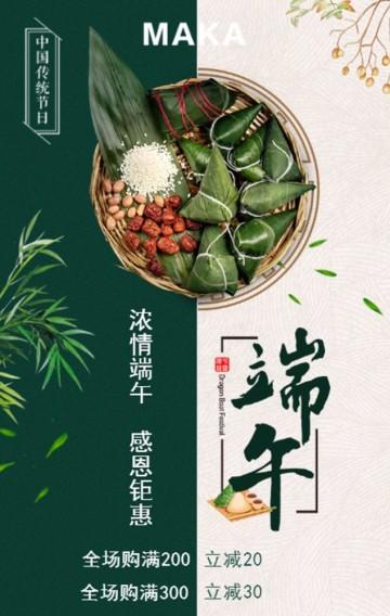 端午节邀请函粽子活动促销热卖传统节日祝福语高端大气中国风