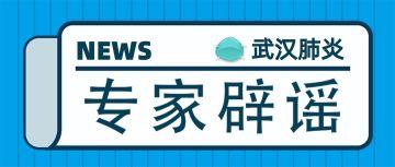 蓝色简约扁平专家辟谣健康预防武汉新型冠状病毒肺炎疫情宣传海报微信首图大图