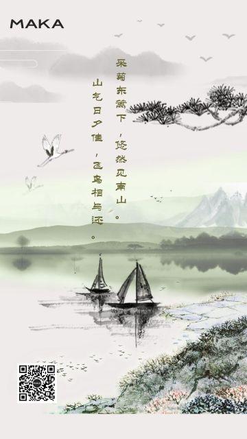 墨绿中国传统水墨风海报壁纸
