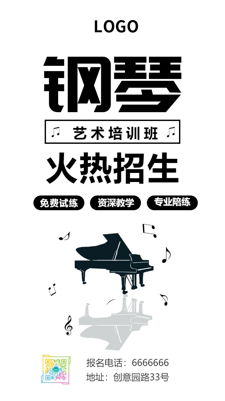 黑白简约开学季钢琴艺术培训班招生宣传海报