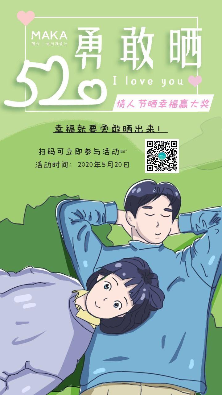 清新插画风520晒幸福赢大奖手机海报