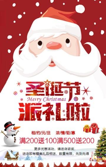圣诞节打折促销/圣诞优惠活动