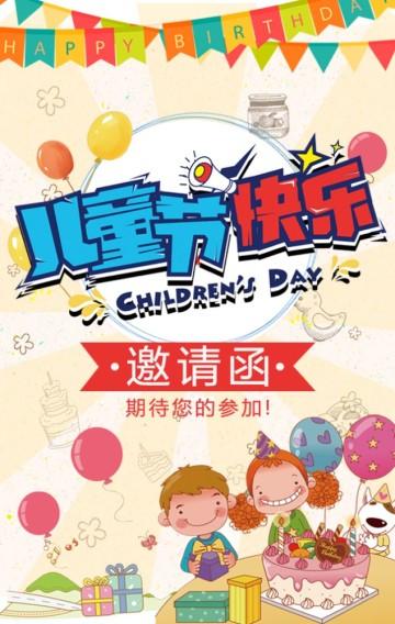卡通儿童节邀请函学校活动亲子活动文艺汇演H5模版