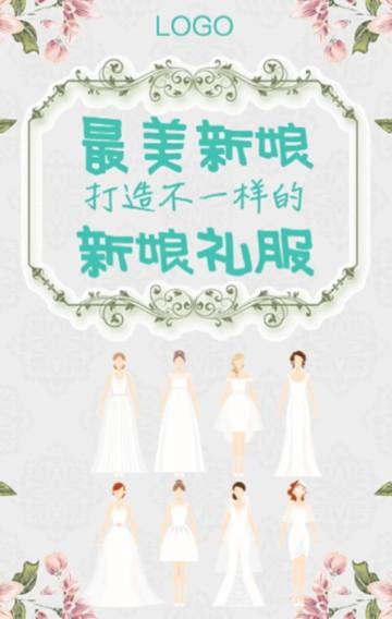 婚纱礼服店推广模板