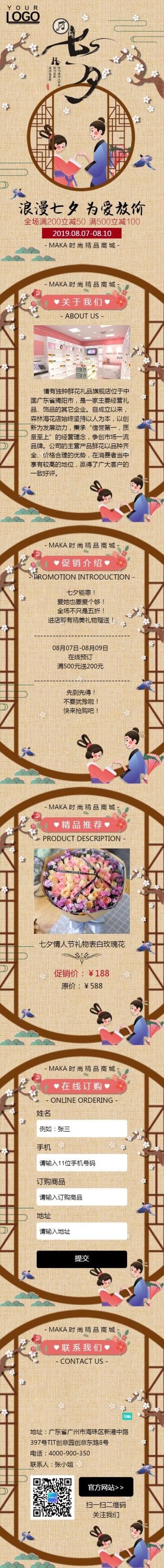 浪漫唯美七夕情人节商家促销活动七夕节花店礼品促销宣传单页模板