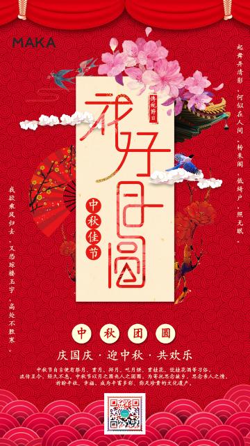 红色中国风花好月圆中秋节海报