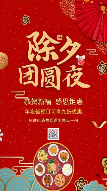 红色简约大气酒店除夕年夜饭促销活动宣传海报