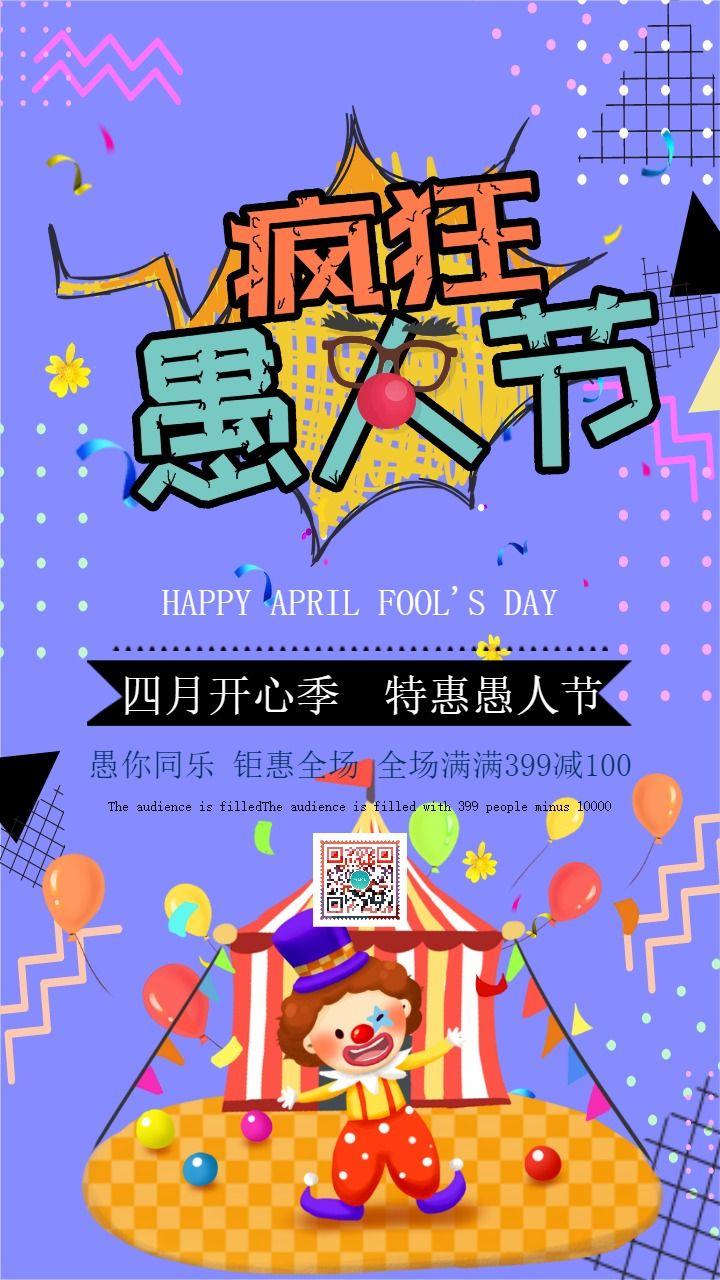蓝色卡通手绘4.1愚人节店铺促销宣传海报