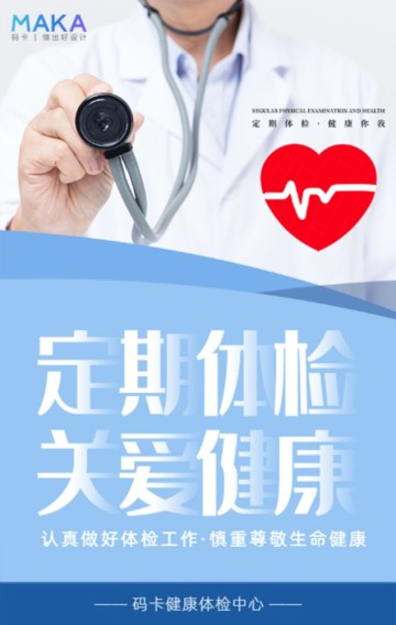 蓝色简约体检机构中心宣传促销H5