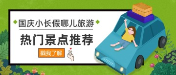 手绘风国庆节旅行公众号首图