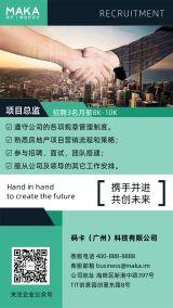 现代简约色块企业公司校园招聘招募海报模板